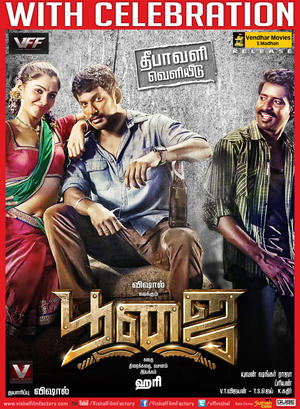 Poojai Movie Release Posters