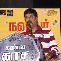 Kannula Kaasa Kaatappa Movie Audio Launch Photos   Picture 1435986