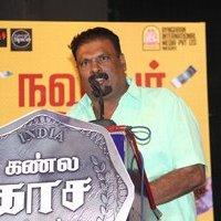 Kannula Kaasa Kaatappa Movie Audio Launch Photos   Picture 1435984