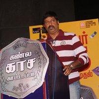 Kannula Kaasa Kaatappa Movie Audio Launch Photos   Picture 1435977