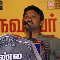 Krishna Kulasekaran - Kannula Kaasa Kaatappa Movie Audio Launch Photos