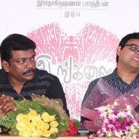 Koditta Idangalai Nirappuga Press Meet Photos | Picture 1436009