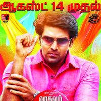 Vasuvum Saravananum Onna Padichavanga Movie Posters   Picture 1087956
