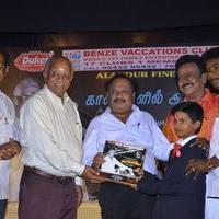 Alandur Fine Arts Awards Photos | Picture 1095974
