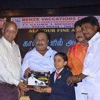 Alandur Fine Arts Awards Photos | Picture 1095975