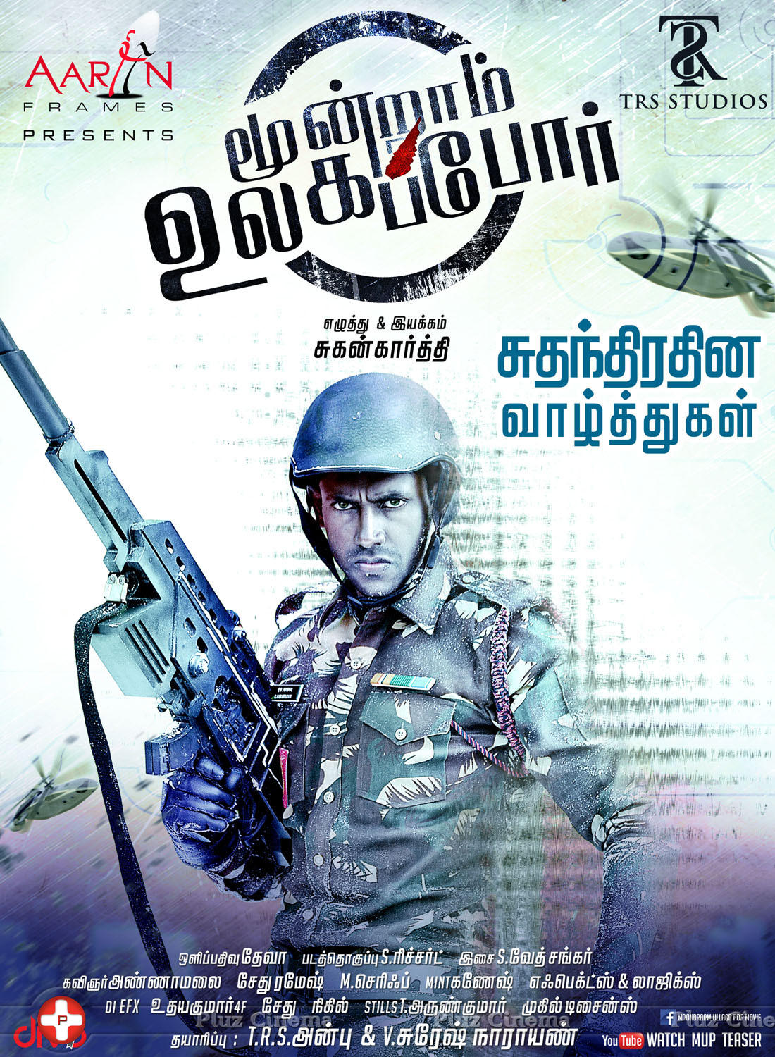 Moondraam Ullaga Por Independence Day Poster | Picture 1095528