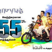 Maiem Team Wishing Papanasam for Completing 55 Days Poster