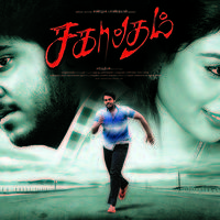 Sagaptham Movie Posters | Picture 930421