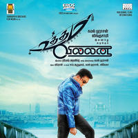 Uttama Villain Movie Team Wishing You Happy Pongal Poster | Picture 934687