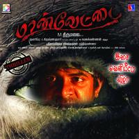 Maan Vettai Movie Posters   Picture 946663