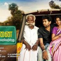 Chennai Ungalai Anbudan Varaverkiradhu Movie posters | Picture 947779