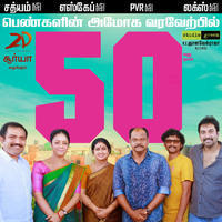 36 vayadhinile Movie 50th Day Posters