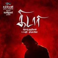 Kidari Movie First Look Posters