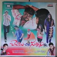 Chembu Chinna Satyam Movie Audio Launch Stills | Picture 1087812