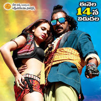 Upendra 2 Movie Release Posters   Picture 1093796