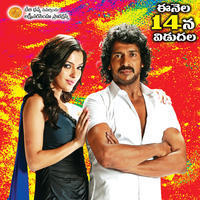 Upendra 2 Movie Release Posters   Picture 1093797