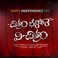 Chithram Bhalaare Vichithram Movie Independence Day Wallpapers | Picture 1096762
