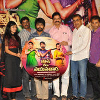 Trisha Leda Nayanthara Movie Audio Launch Photos | Picture 1146097