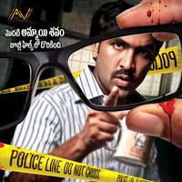 Anukshanam Movie First Look Posters